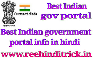Best Indian government portal info in hindi 1