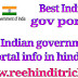 Best Indian government portal info in hindi