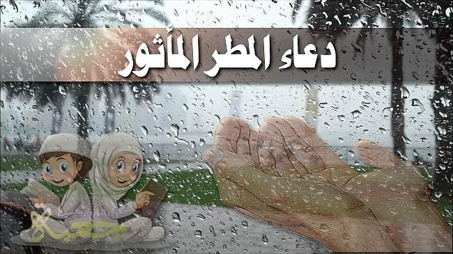 اللَّهُمَّ صَيِّبًا نَافِعًا: أفضل الدعاء عند نزول المطر كما ثبت عن النبي صلى الله عليه وسلم