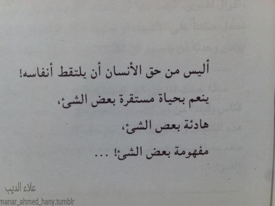 كتاب وقفة قبل المنحدر اقتباسات مصورة