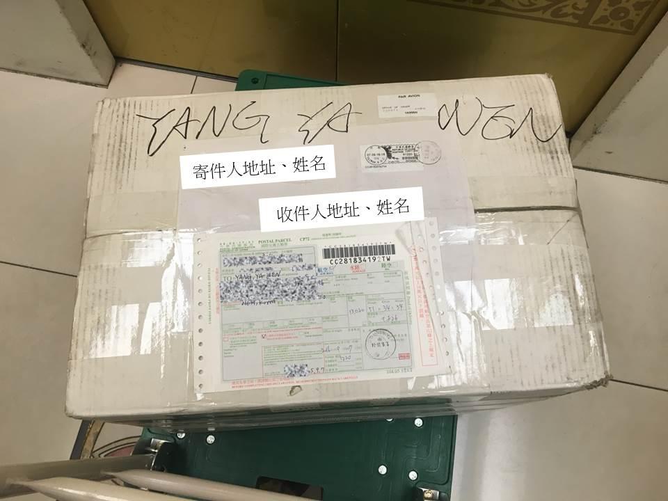 Crazy Ivy in the world: 來自臺灣的愛心補給品-從臺灣寄包裹到韓國