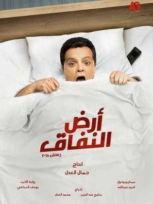 مواعيد عرض مسلسل أرض النفاق في رمضان 2018 علي قناة SBC السعودية
