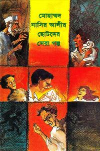 Bangla Voutik Golpo Pdf