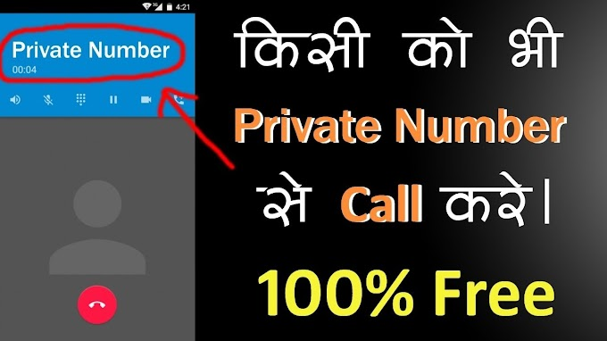 How to Make Your Mobile Phone Number as Private Number