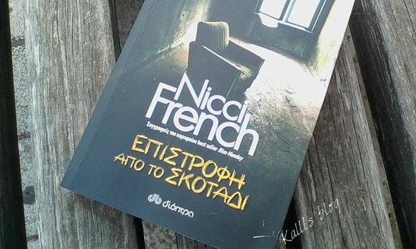 """""""Επιστροφή από το σκοτάδι"""" των Nicci French από τις εκδόσεις Διόπτρα"""