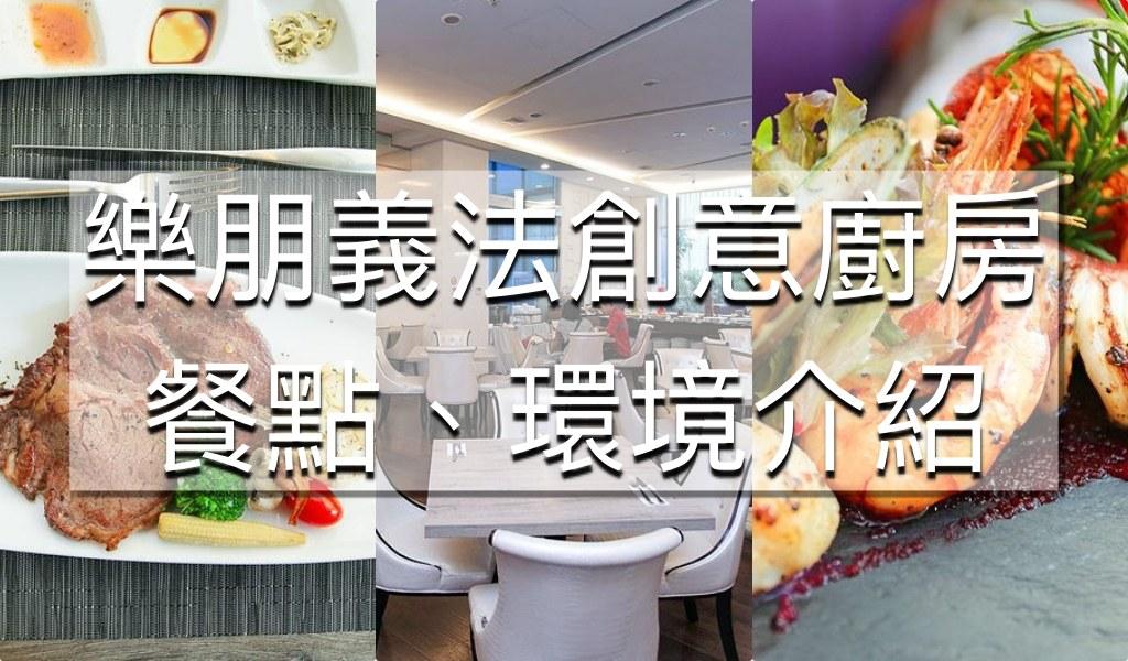 樂朋義法創意廚房菜單menu 鈺通大飯店
