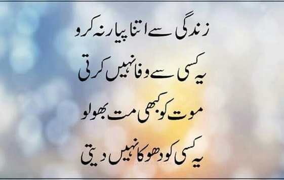 Inspirational Quotes In Urdu With Islamic Images Poetry In Urdu