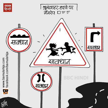 cartoons on politics, crime, crime against women, delhi gang rape, indian political cartoon, uttarpradesh cartoon