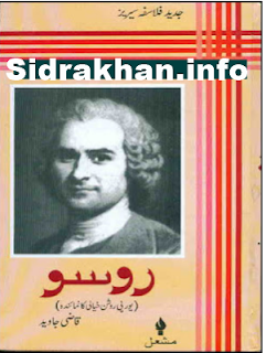 Jean Jacques Rosseau in Urdu