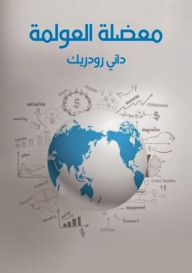 داني رودريك - معضلة العولمة