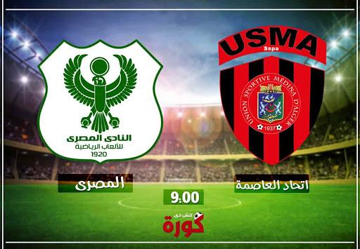 مشاهدة مباراة إتحاد العاصمة والمصري البورسعيدي بث مباشر 23-9-2018 كأس الكونفيدرالية الأفريقية