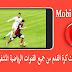 تطبيق بث مباشر للمباريات للاندرويد - MOBiKORA