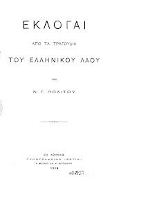 τραγούδια του Ελληνικού λαού-ΛΑΟΓΡΦΙΑ