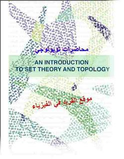 محاضرات توبولوجي pdf مرحلة رابعة، كتب ومحاضرات رياضيات بروابط تحميل مباشرة مجانا