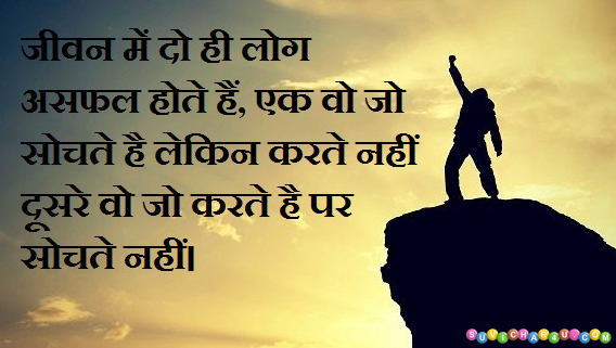 Jiwan men do hi log asafal hote hai - life quotes