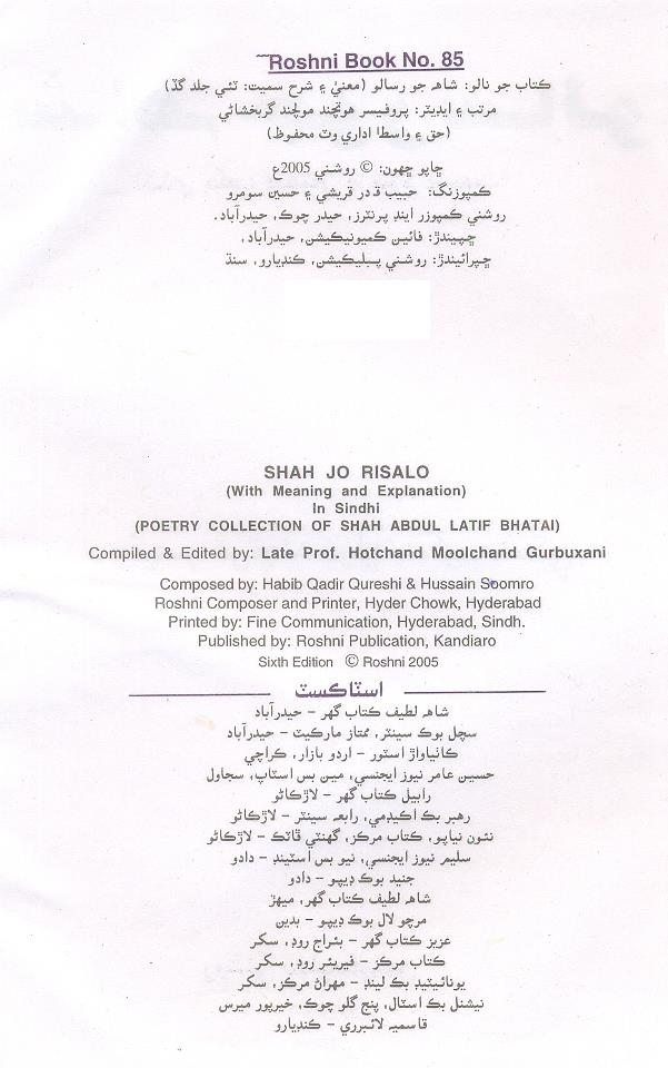 SHAH JO RISALO ( With Meaning And Explanation In Sindhi