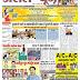 मध्य प्रदेश और मिर्जापुर के अखबार में प्रकाशित हमारा लेख :