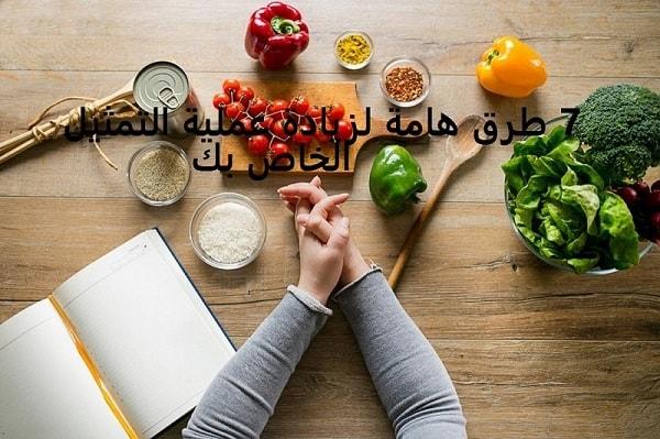 7 طرق هامة لزيادة عملية التمثيل الغذائي الخاص بك