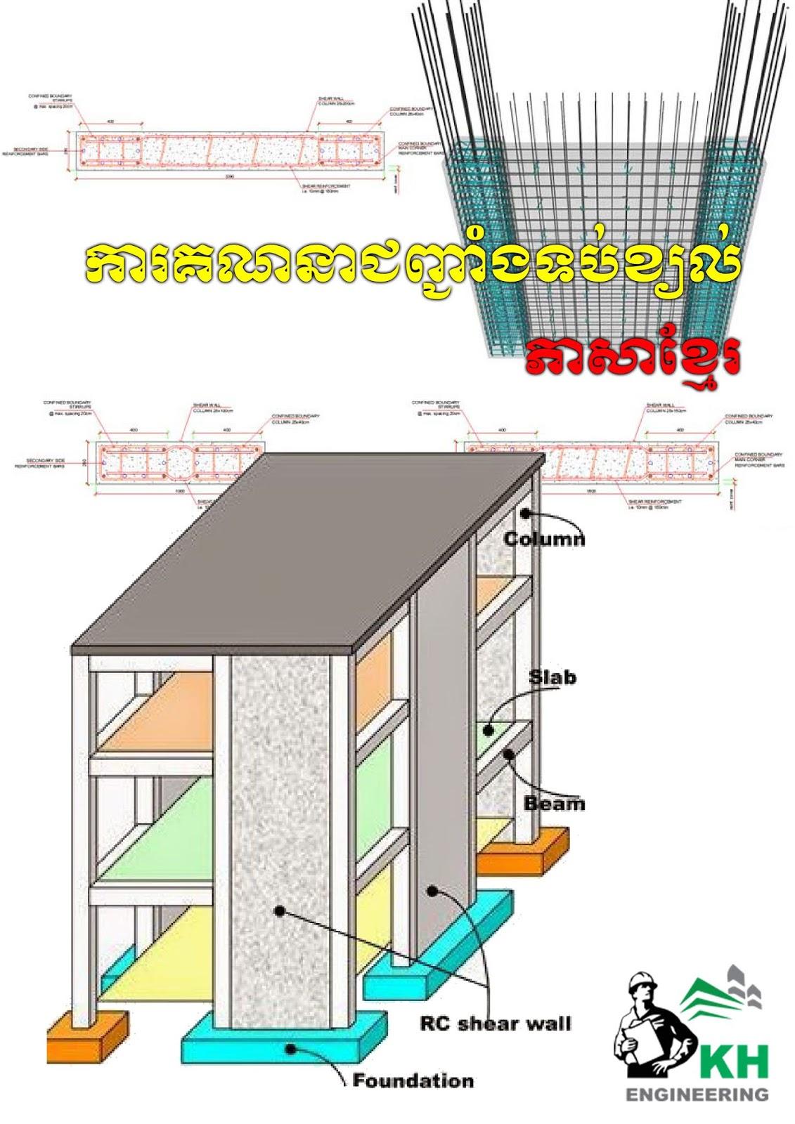 Shear Wall Design Khmer Language Civil Engineering