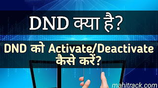 DND kya hai, dnd activate kaise kare, dnd deactivate kaise kare, dnd full form in hindi, what is dnd in hindi