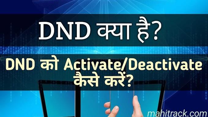 DND क्या है और इसे Activate तथा Deactivate कैसे करें? DND Full Form In Hindi