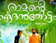 Ramante Edanthottam 2017 Malayalam Movie Watch Online