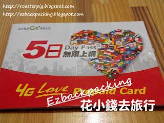 亞太電信台灣上網卡5日版