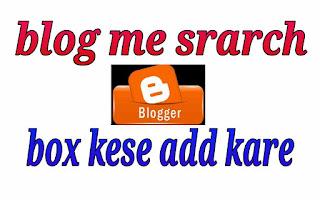 Blog me search box kese lagaye 1