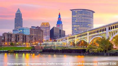Акселераторы стартапов из Огайо вложат в блокчейн-компании больше $100 миллионов
