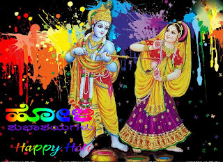 kannada radha krishna happy holi images photos wishes msg 2017 for googleplus whatsapp