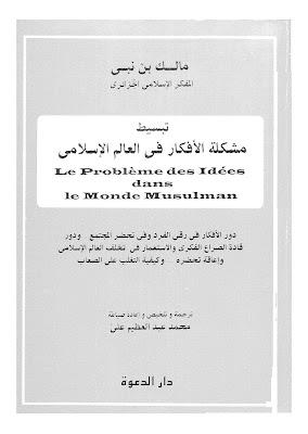 تبسيط مشكلة الأفكار في العالم الإسلامي - مالك بن نبي (ترجمة محمد عبد العظيم علي)