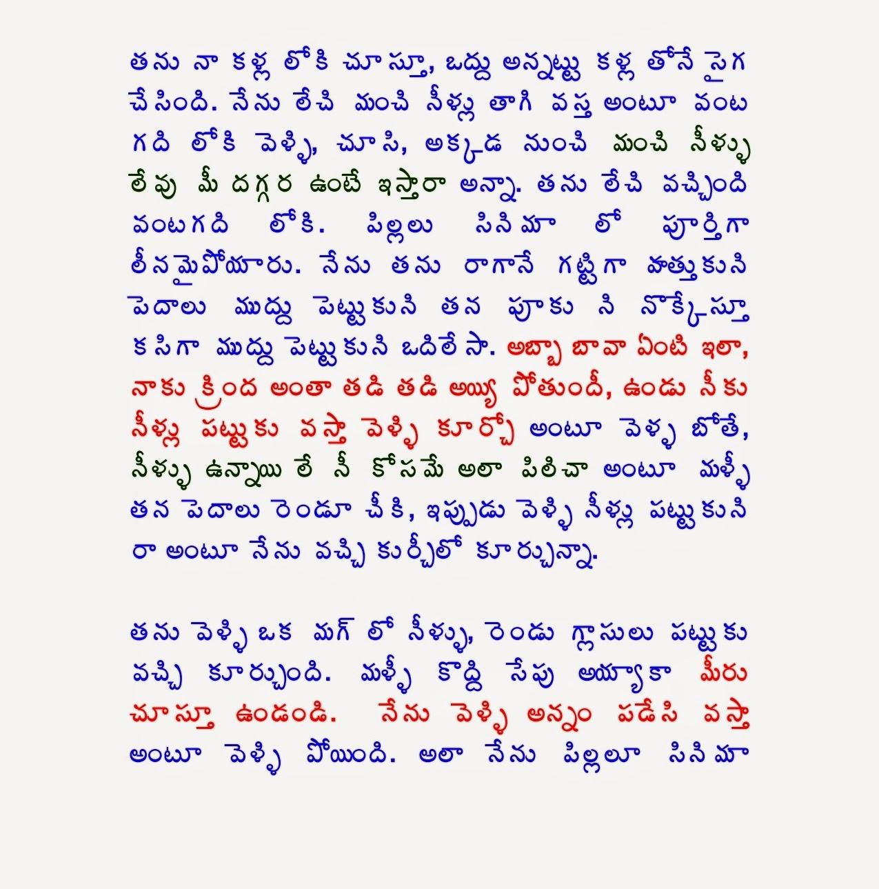 DESI STORIES: Telugu Sex Stories
