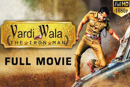 Vardi Wala the Iron Man 2016 Hindi Dubbed Movie Download