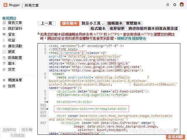 Blogger 如何完全刪除「版面配置」範本 CSS b:template-skin_101