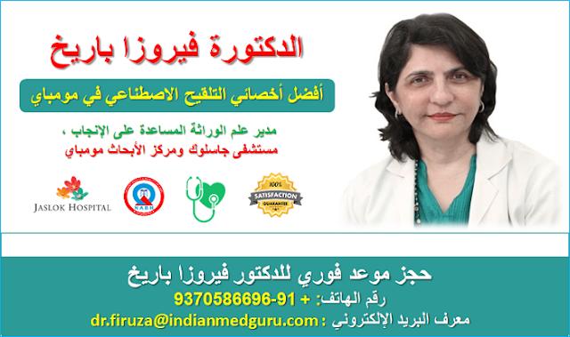 استكشاف علاجات الخصوبة مع الدكتورة فيروزا باريخ في الهند الذي يتخصص في علاج الخصوبة