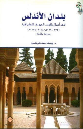 تحميل كتاب التجارة والتجار في الاندلس pdf