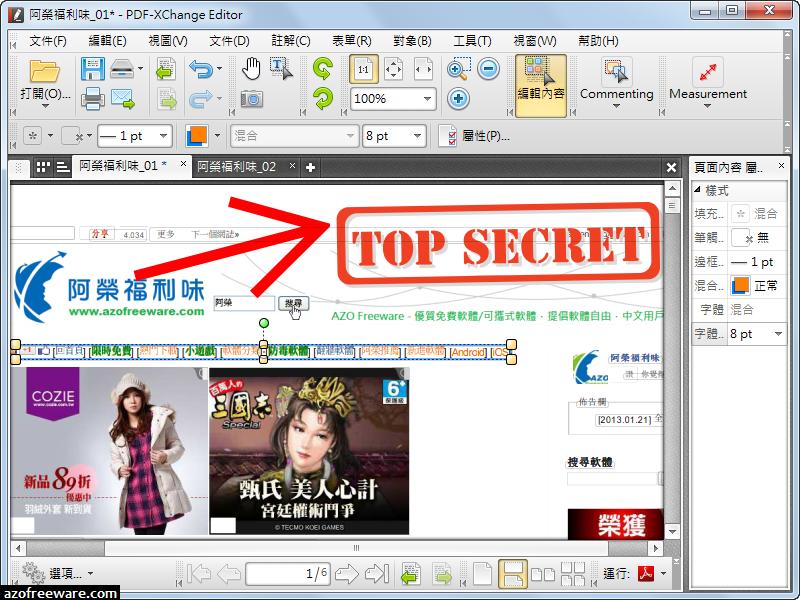 PDF-XChange Editor PRO 5.5.312.1 中文版 - PDF檔檢視,編輯,修改工具 - 阿榮福利味 - 免費軟體下載