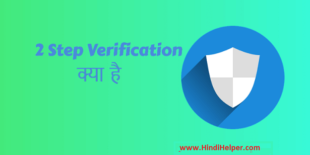 Two STEP VERIFICATION Kya Hai