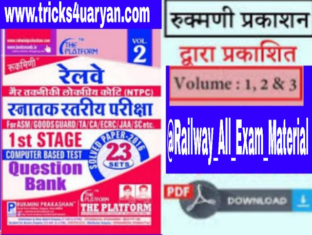 Rukmini Railway NTPC 1st Stage Question Bank (VOL-2)