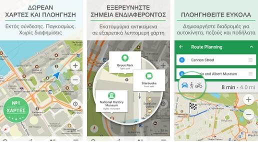 MAPS.ME - Δωρεάν GPS για πλοήγηση χωρίς ίντερνετ