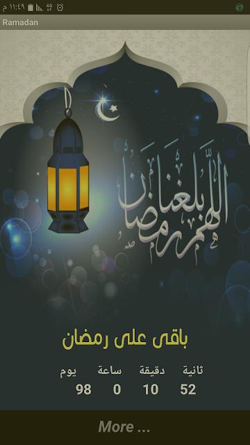 تاريخ رمضان 2017 تاريخ رمضان 2017 متى رمضان هذا العام متى سيبدأ شهر رمضان 2017 تاريخ اول يوم رمضان 2017 رمضان 2018 تقويم تاريخ رمضان 2018 شهر رمضان 2017 يوافق كام ميلادي