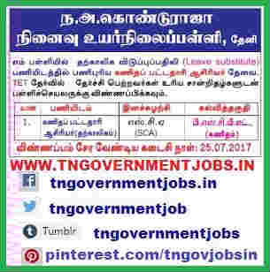 n-a-kondu-raja-memorial-high-school-theni-bt-assistant-teacher-vacancy-www-tngovernmentjobs-in