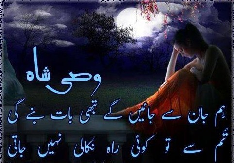 Wasi Shah Poetry Wasi Shah urdu Poet | Urdu Poetry World,Urdu Poetry,Sad Poetry,Urdu Sad Poetry,Romantic poetry,Urdu Love Poetry,Poetry In Urdu,2 Lines Poetry,Iqbal Poetry,Famous Poetry,2 line Urdu poetry,  Urdu Poetry,Poetry In Urdu,Urdu Poetry Images,Urdu Poetry sms,urdu poetry love,urdu poetry sad,urdu poetry download