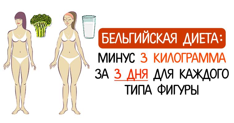 Диеты и похудение, как быстро похудеть, отзывы и