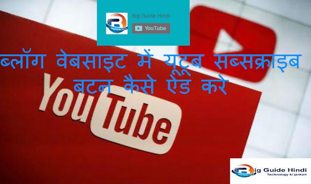 ब्लॉग वेबसाइट में यूटूब सब्सक्राइब बटन कैसे ऐड करे