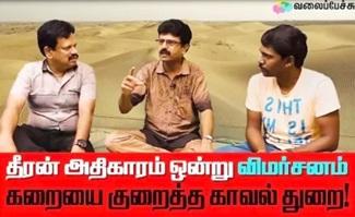 Theeran Adhigaaram Ondru Review – Karthi – Valai Pechu