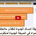 شرح الطريقة الجديدة لمسك النقط و الملاحظات في مسار /Massar  الصيغة الجديدة