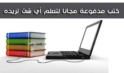 موقع لتحميل مجانا عشرات الآلاف من الكتب الإلكترونية المدفوعة لتعلم أي مجال وتخصص تريده