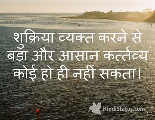 Easy Duty - HindiStatus