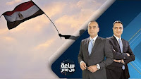 برنامج ساعة من مصر حلقة الجمعه 30-6-2017